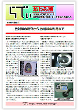 放射線の歴史(2)(PDF 3.62MB)