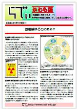 放射線と身の回りの環境(1)(PDF 719KB)