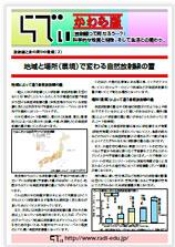 放射線と身の回りの環境(2)(PDF 1.20MB)