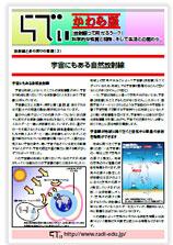 放射線と身の回りの環境(3)(PDF 1.99MB)