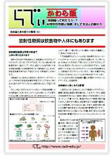 放射線と身の回りの環境(4)(PDF 1.65MB)