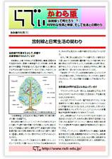 放射線の利用(1)(PDF 1.64MB)