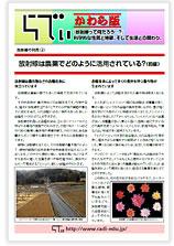放射線の利用(2)(PDF 2.80MB)