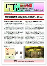 放射線の利用(3)(PDF 2.62MB)