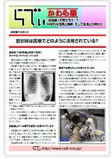 放射線の利用(4)(PDF 2.32MB)