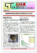 放射線の利用(5)(PDF 2.04MB)